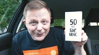 видео «БигМаку 50!» - музыкальная реклама с песней про день рождения и подарком за обед от McDonalds