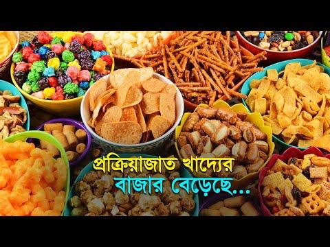 প্রক্রিয়াজাত খাদ্যের বাজার বেড়েছে....  Bangla Business News   Business Report 2021
