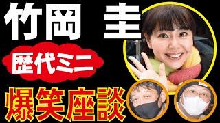 竹岡圭の【歴代ミニ】爆笑座談