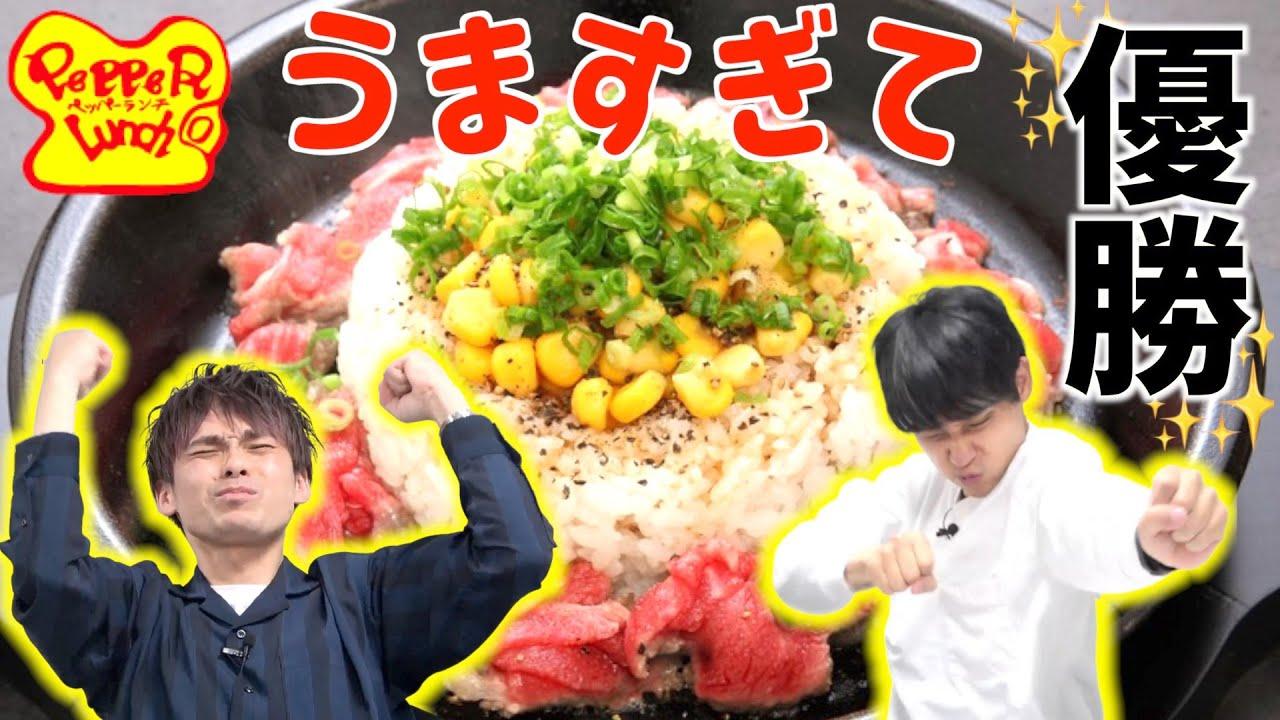 【ペッパーランチ】お肉テイクアウトでテンション爆上げ【祇園】