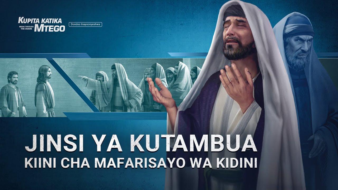 """""""Kupita Katika Mtego"""" – Jinsi ya Kutambua Kiini cha Mafarisayo wa Kidini   Filamu za Injili  (Movie Clip 1/7)"""
