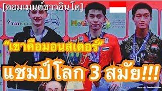 คอมเมนต์ชาวอินโดนีเซีย หลัง วิว กุลวุฒิ คว้าแชมป์แบดมินตันเยาวชนโลกเป็นสมัยที่ 3 ติดต่อกัน