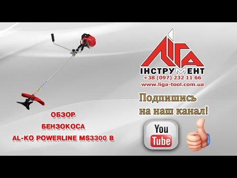 Бензокоса AL-KO PowerLine MS3300 B