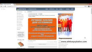 Как искать партнеров через социальную сеть ВКонтакте(Живой эликсир красоты, здоровья и молодости! Подробности ..., 2013-03-21T04:12:44.000Z)