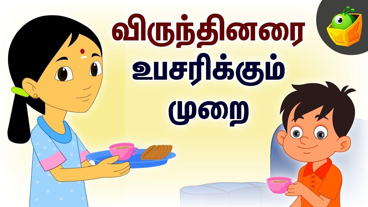 விருந்தினரை உபசரிக்கும் முறை   Manners with Guests   Good Manners    Pooja Teja