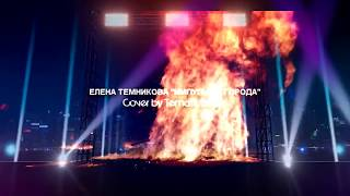 Елена Темникова - Импульсы города (Cover by Tematik Beatz)