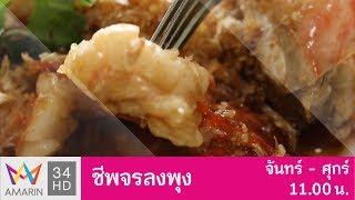 ร้านฮงเส็ง โภชนา @ท่าน้ำปากเกร็ด   ชีพจรลงพุง ซีซั่น2   14 ก.ย. 60 (1/3)