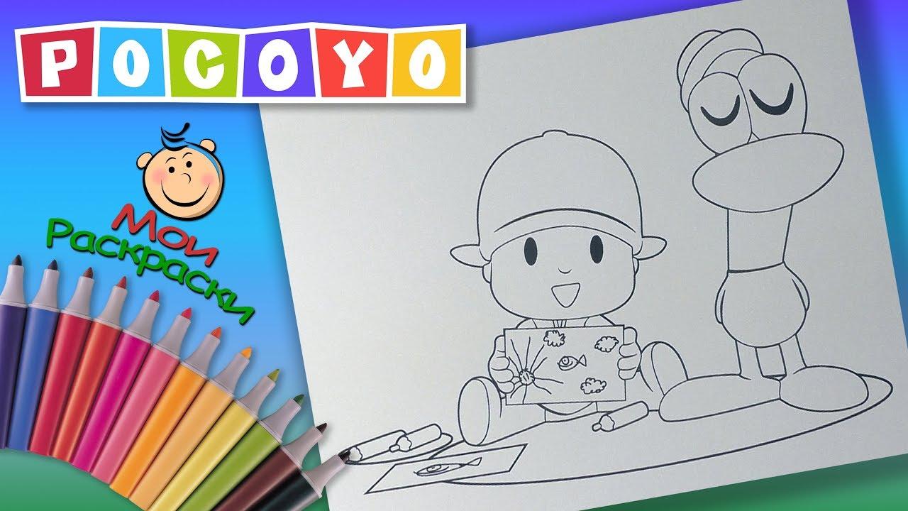 Покойо Раскраски Для Маленьких Раскраска Для Детей Покойо ...