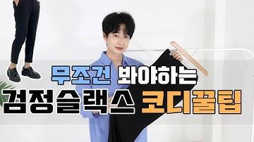 무조건 봐야하는 검정슬랙스 코디꿀팁 핏별 코디방법 구매요령(Feat.슬랙스잘입는법)