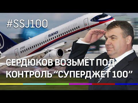 Сердюков проконтролирует производство «Суперджет 100»