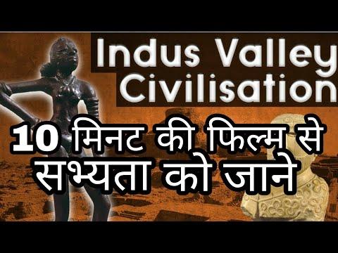 Indus valley civilization documentary Film | सिंधु घाटी सभ्यता  | 10 min Film