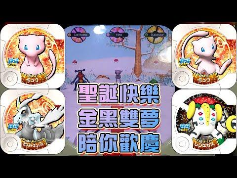 Download [Pokemon Tretta Best Selection 02] 聖誕快樂 金黑雙夢 陪你歡慶
