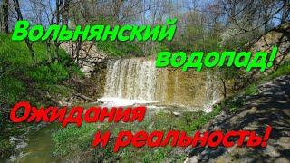 Вольнянский водопад. Разочарование. Красивая природа. #водопад. Мандруй Україною. Внутренний туризм.