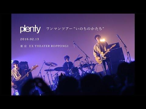 """plentyワンマンツアー """"いのちのかたち"""" 16.02.13 EX THEATER ROPPONGI"""