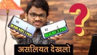 Realme 3 Pro vs Redmi Note 7 Pro - FORTNITE GAME पोल खोल