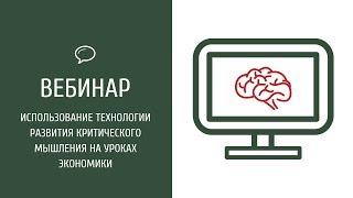 Использование технологии развития критического мышления на уроках экономики