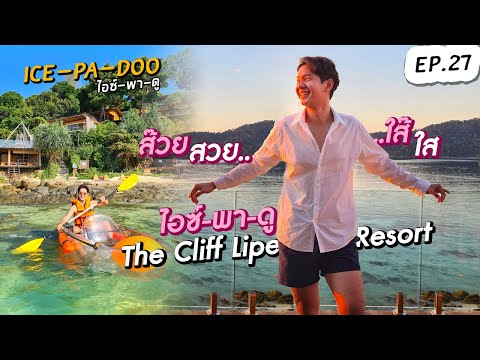 ส๊วย สวย...ใส๊ ใส ไอซ์-พา-ดู The Cliff Lipe Resort   EP.27   ICE-PA-DOO #ไอซ์พาดู
