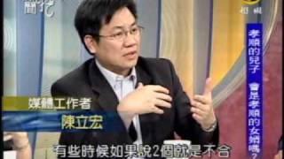 新聞挖挖哇:孝順情不順(8/8) 20090414