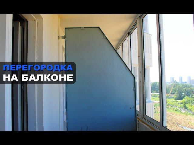 Гнти - монтаж перегородки на балконе из блоков - видеорепорт.