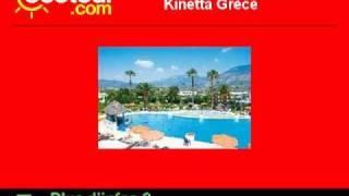 Club Lookéa Kinetta - Séjour - Grèce