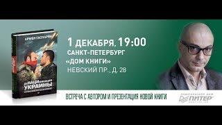 Презентация новой книги Армена Гаспаряна «ДеНАЦИфикация Украины. Страна невыученных уроков»