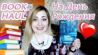 КНИЖНЫЕ ПОКУПКИ #12 на ДЕНЬ РОЖДЕНИЯ !