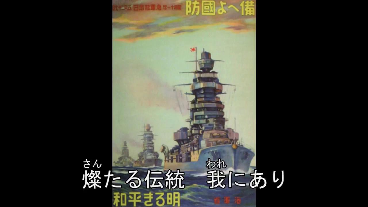 海軍記念日の歌 - YouTube