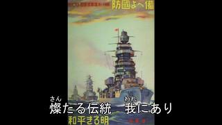 海軍記念日の歌