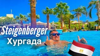 Египет 2021 Наш лакшери номер Отель Steigenberger Aqua Magic 5 Хургада 2021 Отдых Хургада 2021