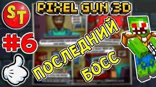 #6 ПОСЛЕДНИЙ БОСС и ЗОМБИ НУБИК в ПИКСЕЛЬ ГАН 3Д = Pixel Gun 3D