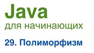 Java для начинающих. Урок 29: Полиморфизм