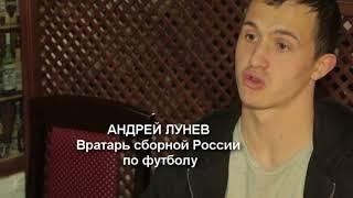 Андрей Лунев: Могу стать лучше вратаря Нойера!