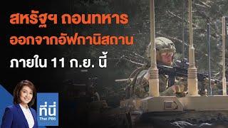 สหรัฐฯ ถอนทหารออกจากอัฟกานิสถาน ภายใน 11 ก.ย. นี้ : ที่นี่ Thai PBS (15 เม.ย. 64)