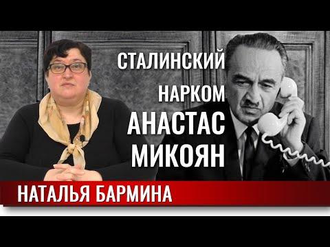 Сталинские наркомы: Анастас Микоян