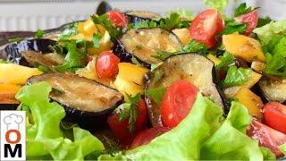 Теплый Салат из Баклажанов + Вкусный Соус | Warm Eggplant Salad + Delicious Sauce