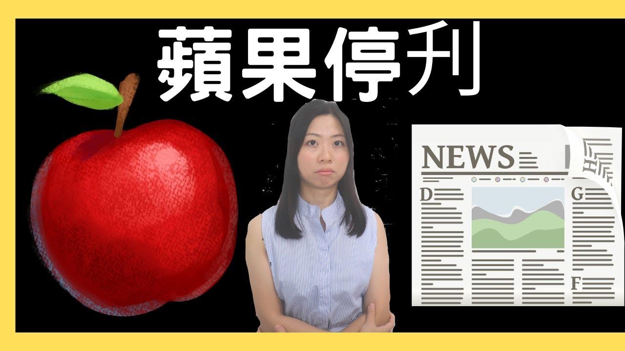 [時事英語] 蘋果日報停刋~必看的生字