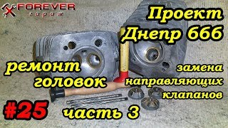 Ishbilarmon, Dinyeper 666: Dinyeper daryo rahbarlari #25 Ta'mirlash: bu VAZ dan klapan qo'llanmalar almashtirish
