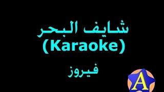 شايف البحر (Karaoke) - فيروز