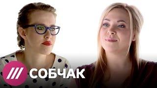 Света из Иванова ответила на вопросы Собчак
