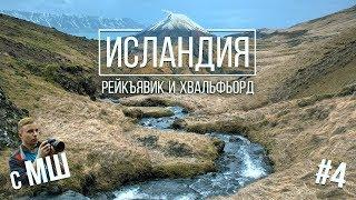 """Водопады, Горные Реки И Церковь """"Хадльгримскиркья"""". Исландия С Мш #4"""