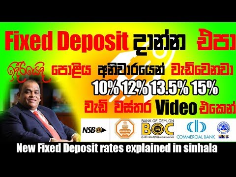 New Fixed Deposit Rates Explained In Sinhala 2020| CD Rates| BOC | Sampath | Com Bank | Central Bank