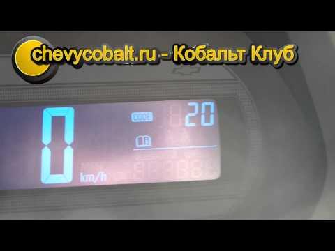 Ошибка code 20  на приборке Chevrolet Cobalt