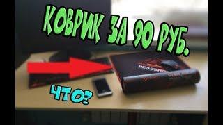 Купил игровой коврик за 90 рублей