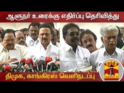 ஆளுநர் உரைக்கு எதிர்ப்பு தெரிவித்து திமுக, காங்கிரஸ் வெளிநடப்பு | TN Assembly | DMK | Congress