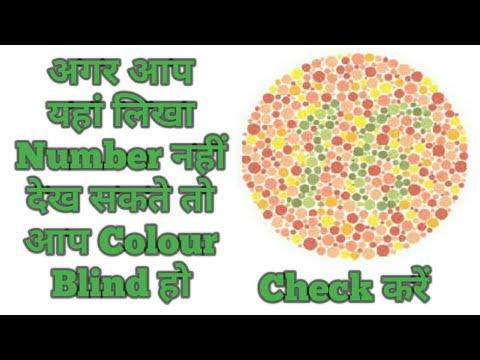 1f555662e0f Colour Blindness Test 2018 Hindi
