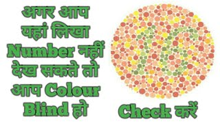 Colour Blindness Test 2018 Hindi, Test your Brain, For All Government jobs 2018, Latest Update 2018