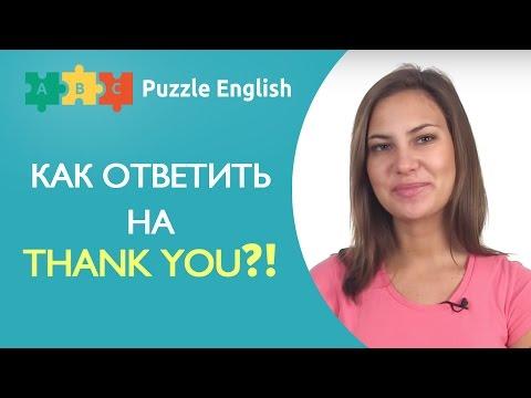 Как по английски ответить на спасибо