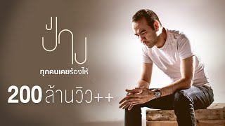 Download ทุกคนเคยร้องไห้ - ป้าง นครินทร์「Official MV」 MP3 song and Music Video
