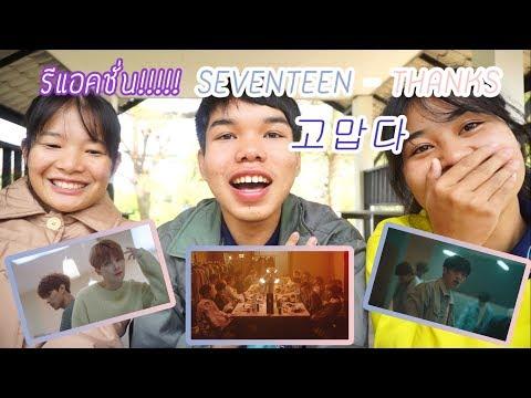 รีแอคชั่น!!! [REACTION THAI] SEVENTEEN(세븐틴) - 고맙다(THANKS) l ไทเกอร์แปลว่าปลาวาฬ
