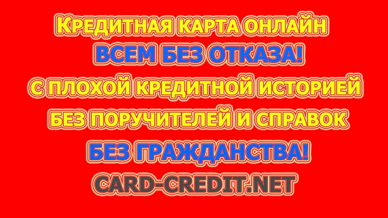 оформить кредит онлайн без справок и поручителей на карту
